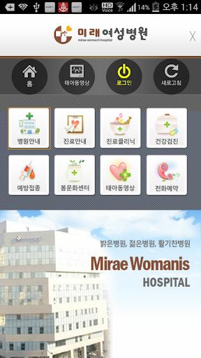 부산 개금미래여성병원