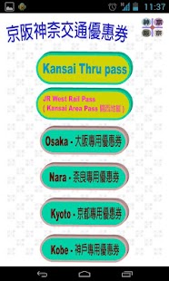 京阪神奈交通(京都、大阪、神戶、奈良,關西,日本) - náhled