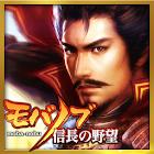 戦国武将合戦シミュレーション モバノブ 登録無料の戦国ゲーム icon