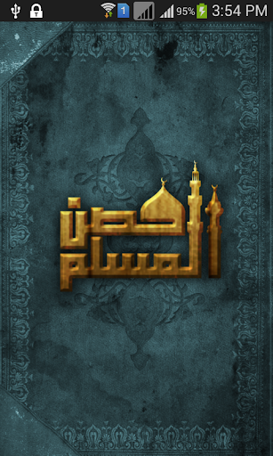 حصن المسلم