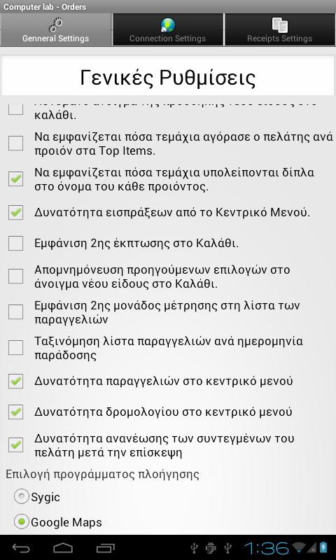 ΦΟΡΗΤΗ ΠΑΡΑΓΓΕΛΙΟΛΗΨΙΑ(Client) - screenshot