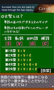 一緒にやろうよ♪ 基本の英文法【妹Ver】- screenshot thumbnail