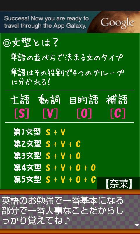 一緒にやろうよ♪ 基本の英文法【妹Ver】- screenshot