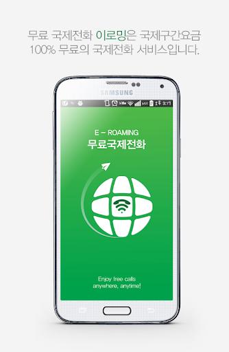 이로밍♥간편한 무료통화 - 무료국제전화 국제전화