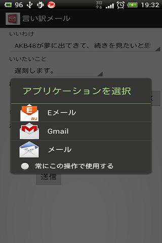玩免費生活APP 下載言い訳メール app不用錢 硬是要APP
