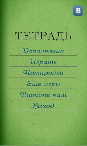 Грамотей -викторина орфографии