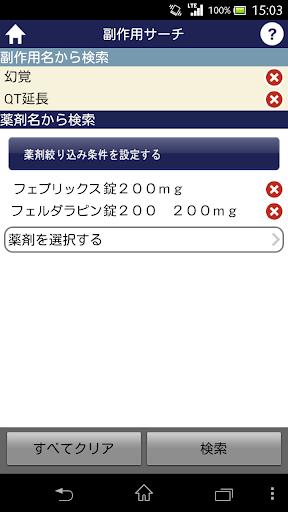 u5b89u5fc3u51e6u65b9infobox 1.9.4 Windows u7528 3