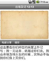 神必治愈100 (中文简体) - screenshot thumbnail