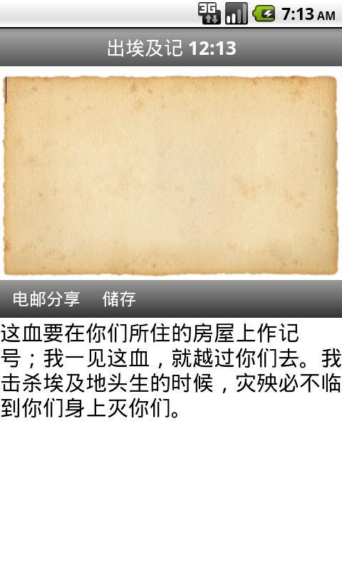 神必治愈100 (中文简体) - screenshot