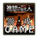 Attack On Titan Game (FREE) icon