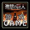 Attack On Titan Game (FREE) icon