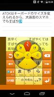 Screenshot of ATOK Passport版