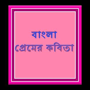 Bangla Premer kobita APK