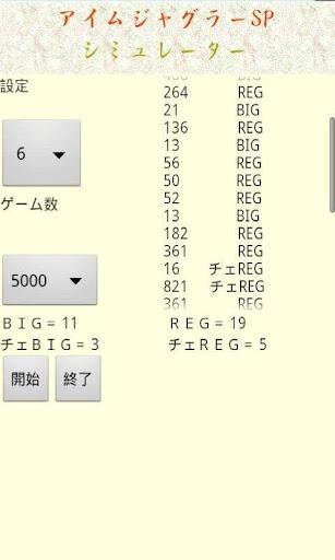 u30d1u30c1u30b9u30edu3000u30b8u30e3u30b0u30e9u30fcSPu3000u30b7u30dfu30e5u30ecu30fcu30bfu30fc 1.0 Windows u7528 2