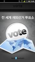 Screenshot of 전 세계 재외선거 투표소