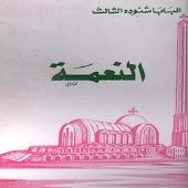 Grace Arabic