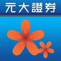 元大行動網 icon