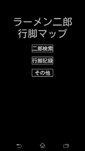 ラーメン二郎行脚マップ
