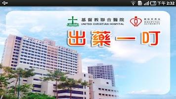 Screenshot of UCH Meds