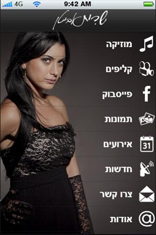 שרית אביטן - screenshot