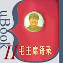 Quotations from Chairman Mao logo