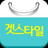 겟스타일 - 쇼핑몰모음,패션코디,소셜커머스(여성/남성)