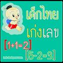 หัดนับเลข พาเพลิน logo