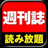 週刊誌が無料で読み放題!