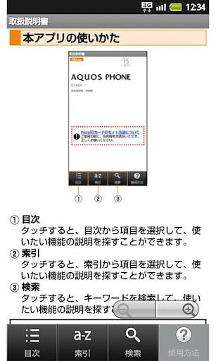 IS14SHu3000u53d6u6271u8aacu660eu66f8 1.1 Windows u7528 2