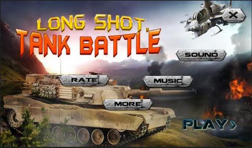 遠投坦克戰