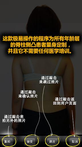 玩免費醫療APP|下載脊柱側彎跟踪 (ScolioTrack) app不用錢|硬是要APP