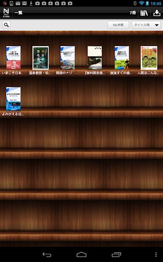 玩書籍App|日経ストア免費|APP試玩