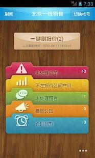 ZOL商家助手- screenshot thumbnail