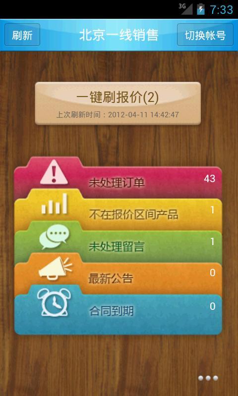 ZOL商家助手- screenshot