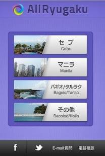 フィリピン留学 - screenshot thumbnail