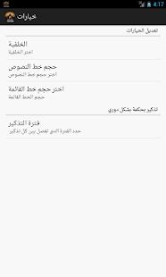 حكم وأقوال السلف الصالح - screenshot thumbnail