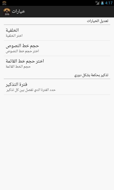 حكم وأقوال السلف الصالح- screenshot