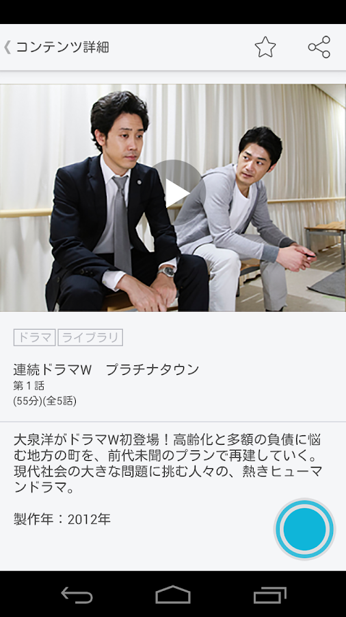 WOWOWメンバーズオンデマンド- screenshot
