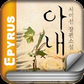 [로맨스]아내(전2권,완)-에피루스 베스트 소설