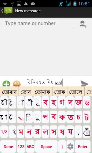 Assamese Static Keypad IME