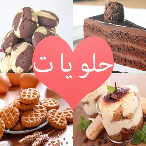 حلويات سميرة 2015 書籍 App LOGO-APP開箱王