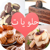 حلويات سميرة 2015