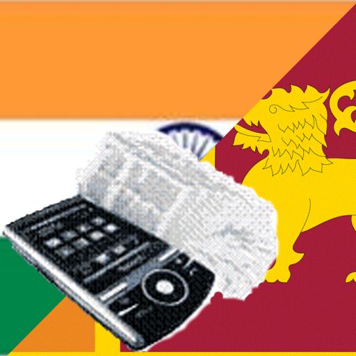 Malayalam Tamil Dictionary