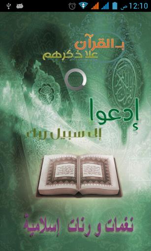الأناشيد والأدعية الإسلامية