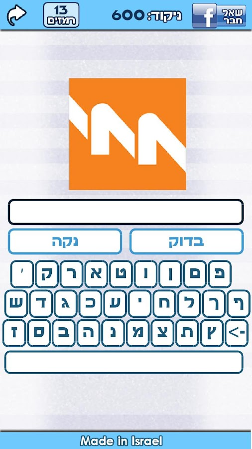 LogoQuiz IL - screenshot