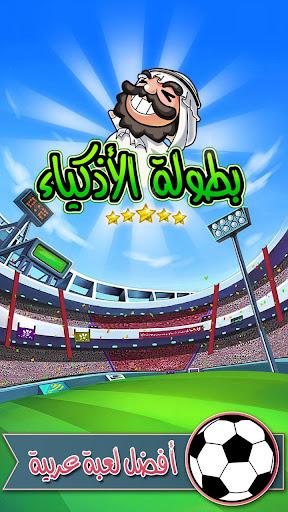 بطولة الأذكياء Football Stars