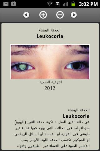 صحة عينيك- screenshot