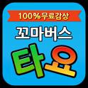 꼬마버스타요 동영상 무료보기-유아,어린이만화,키즈애니 icon