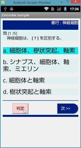 u4feeu884cu30b7u30eau30fcu30bauff08u30b5u30f3u30d7u30ebu7248uff09u3000u533bu5b66u306eu57fau790eu77e5u8b58u3092u8eabu306bu3064u3051u3088u3046 Sample Windows u7528 3