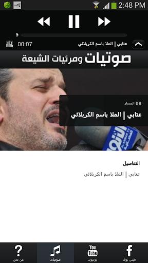 玩免費媒體與影片APP|下載صوتيات ومرئيات الشيعة app不用錢|硬是要APP